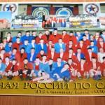 Мужская сборная команда России