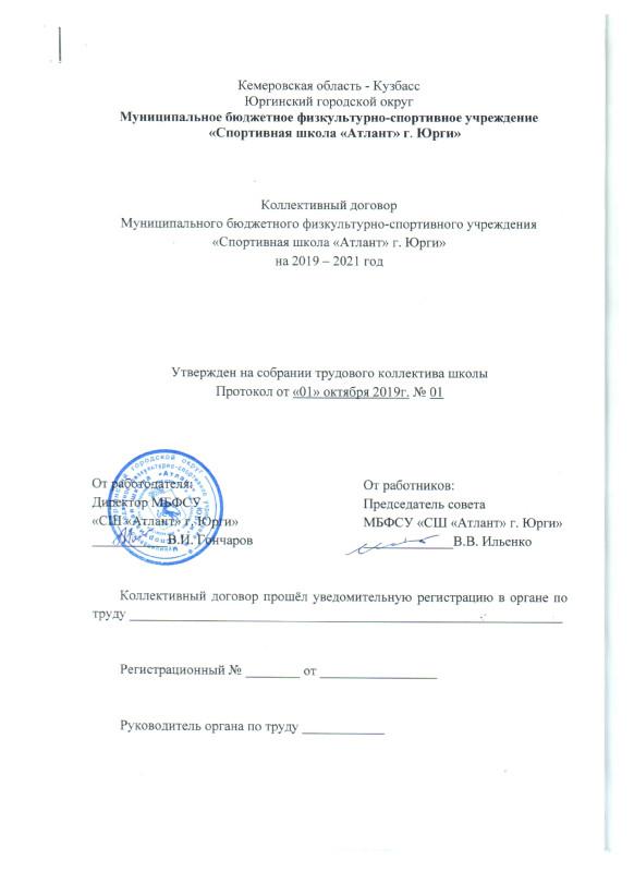 Коллективный договор на 2019-2021 год (01.10.2019 год)-0
