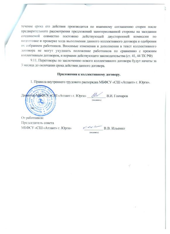 Коллективный договор на 2019-2021 год (01.10.2019 год)-1