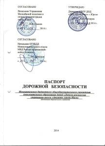 Паспорт БДД (2014)