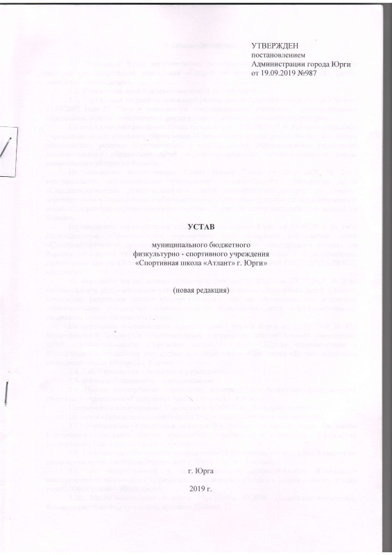 устав 24.02-0