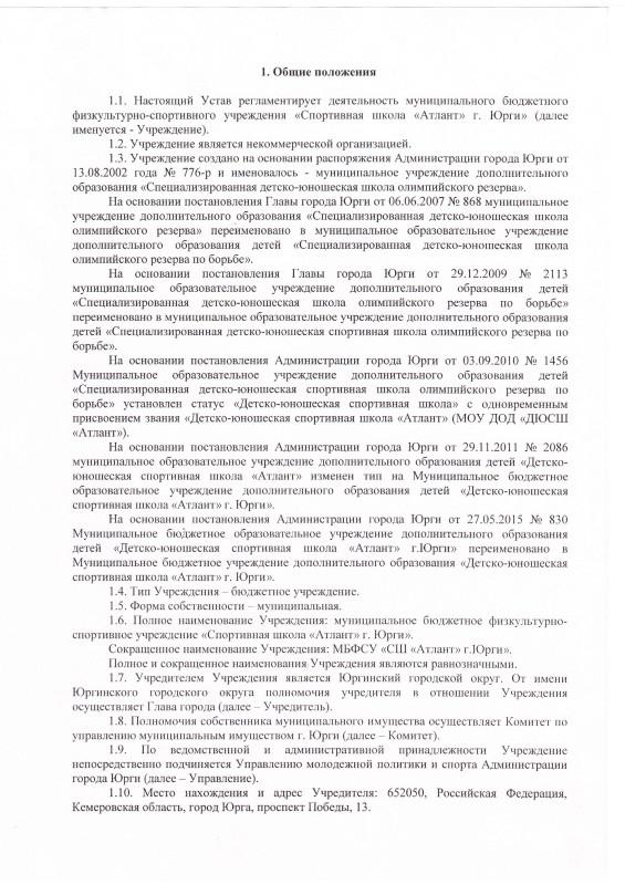 устав 24.02-1