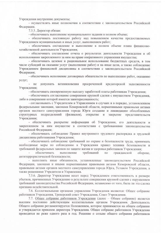 устав 24.02-10
