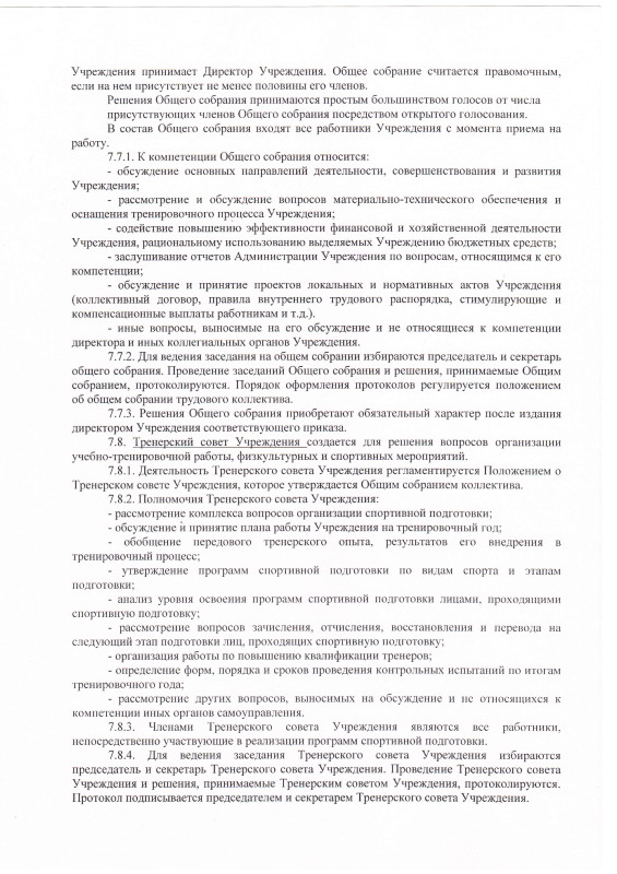 устав 24.02-11