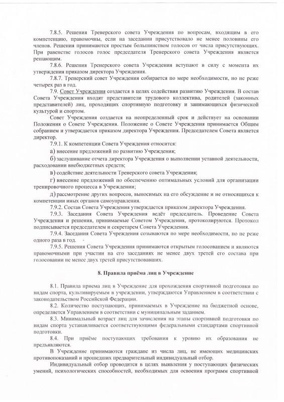 устав 24.02-12