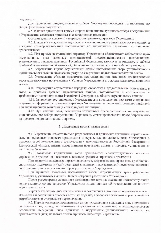 устав 24.02-13