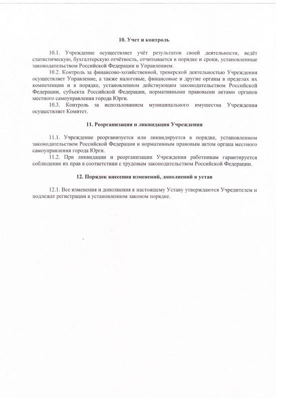 устав 24.02-14