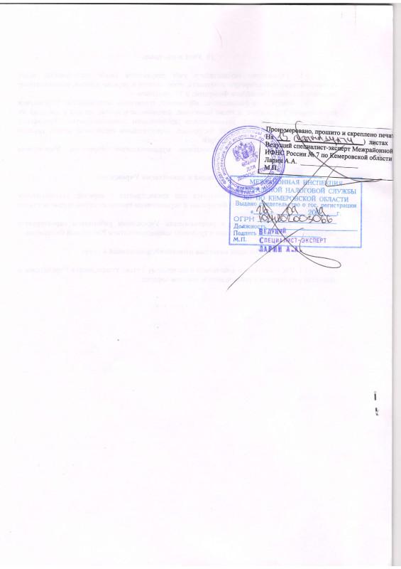 устав 24.02-15