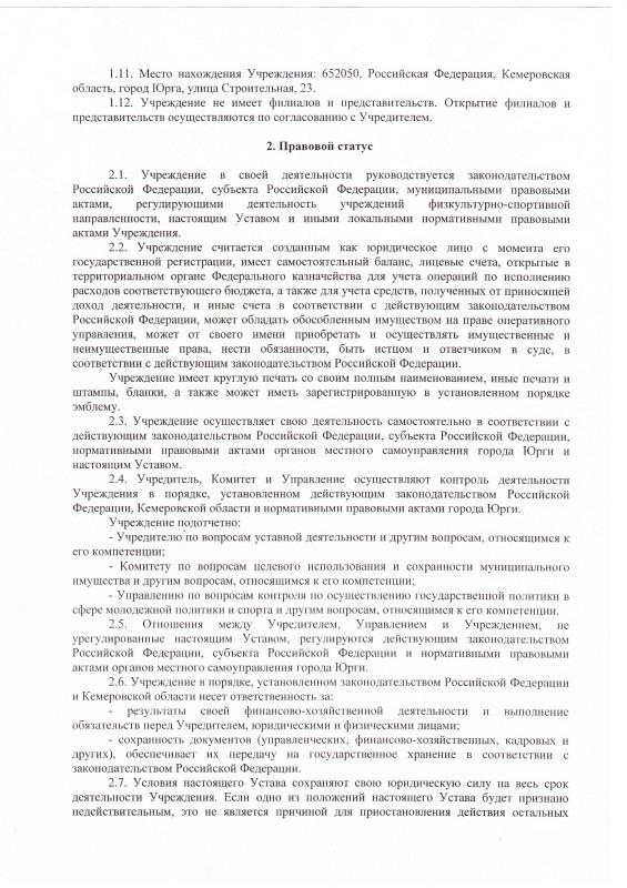устав 24.02-2