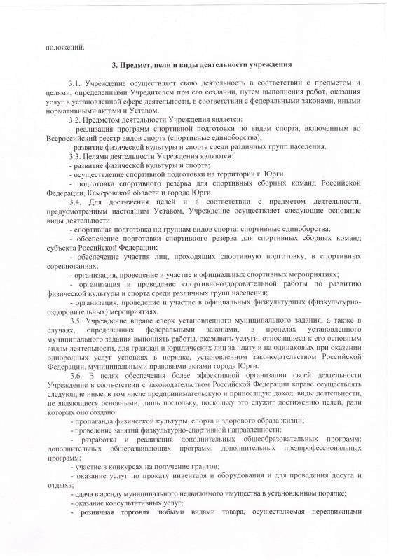 устав 24.02-3