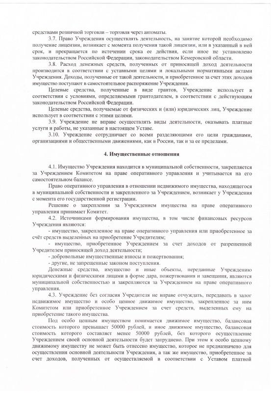 устав 24.02-4