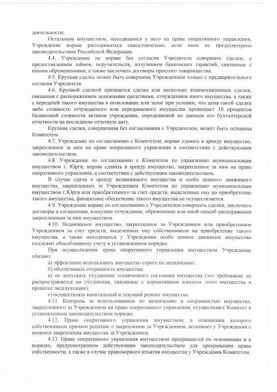 устав 24.02-5