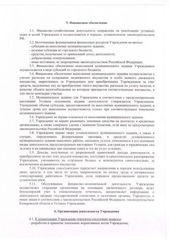 устав 24.02-6