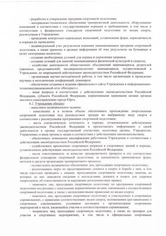устав 24.02-7