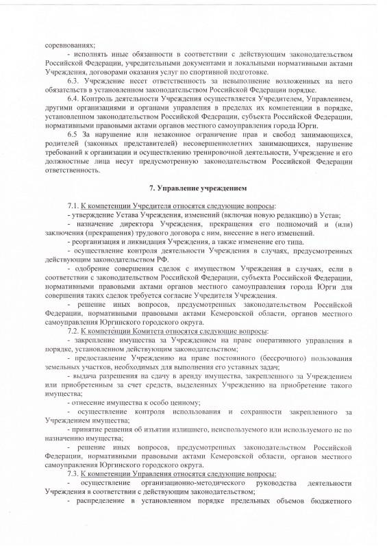 устав 24.02-8
