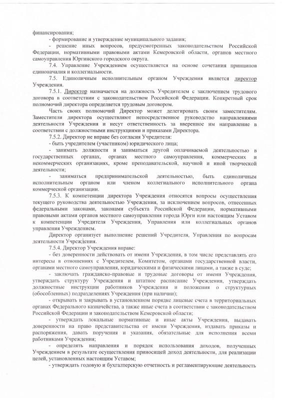 устав 24.02-9