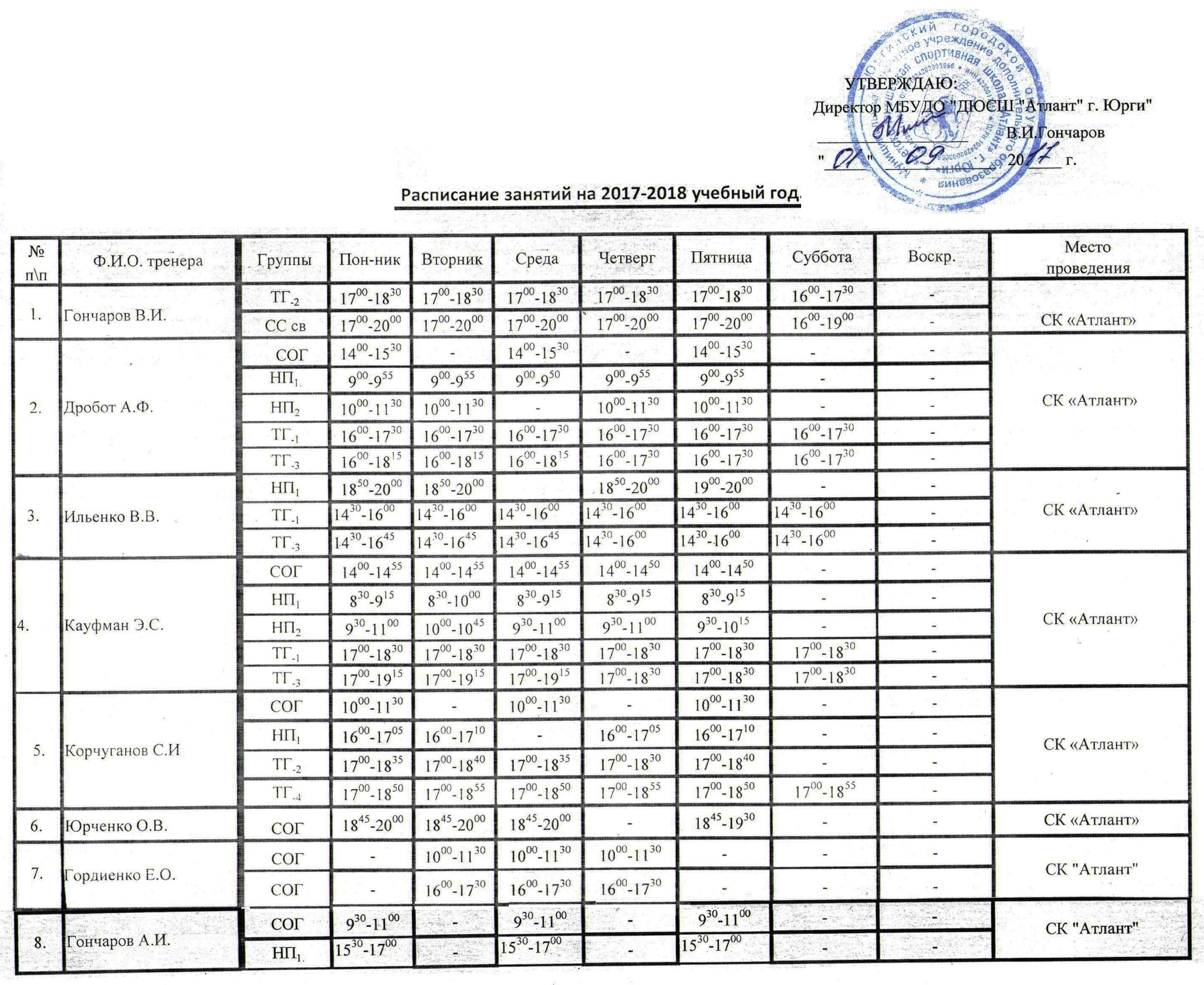 Расписание занятий на 2017-2018 учебный год