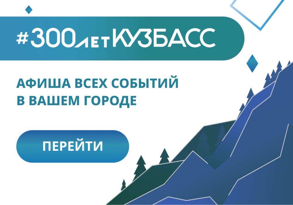 Баннер для сайта 300 лет Кузбасс